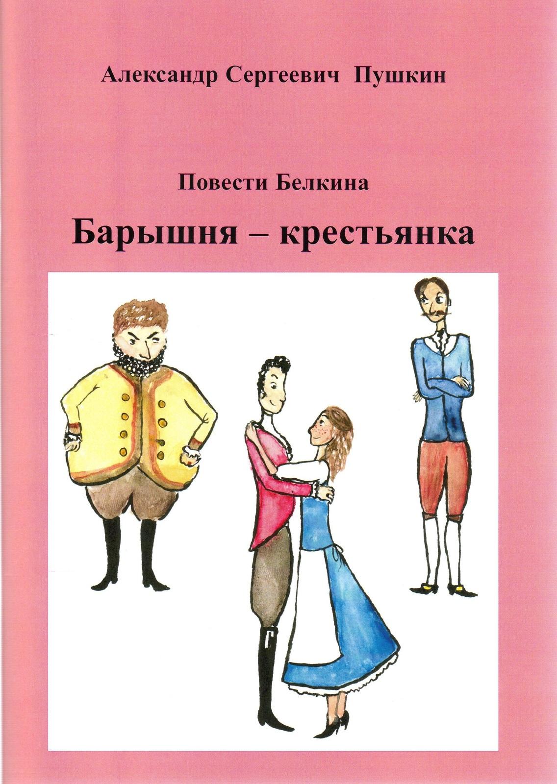 Пушкин барышня крестьянка слушать онлайн